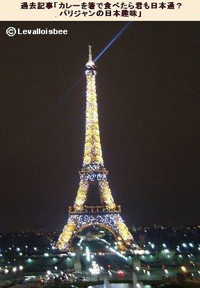 Art011ゼロ分に輝くエッフェル塔