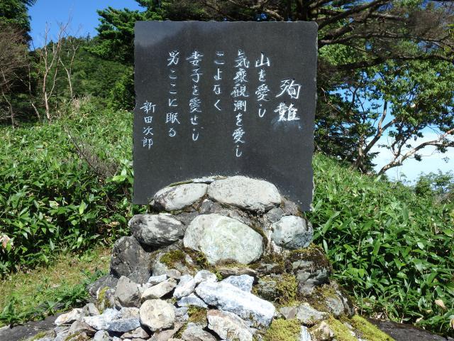 ここで剣山測候所の職員が殉職した