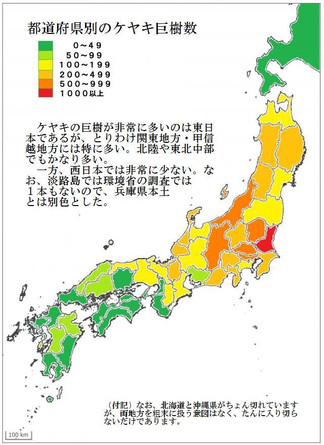 都道府県別のケヤキ巨樹数 階級別分布