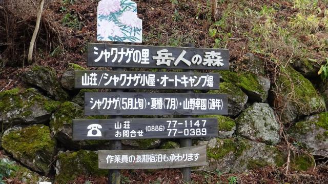 岳人の森の看板