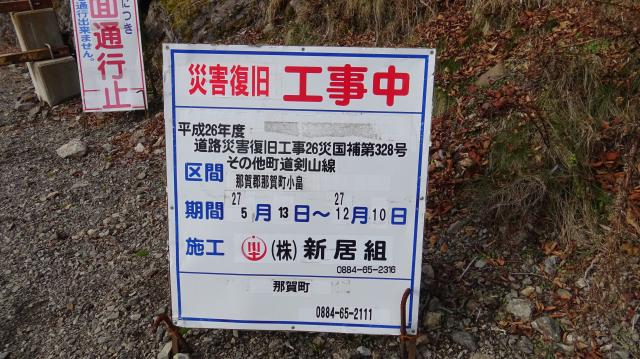 工事の表示看板