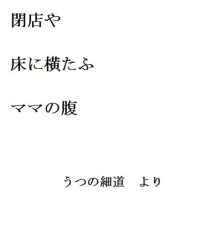 うつの細道2