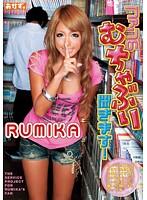 ファンのむちゃぶり聞きます! RUMIKA