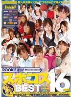 ROOKIE選抜!スポコスBEST16時間