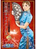 M性感チャイナドレス 上原花恋 美貌と絶技を兼ね備えた究極のエステティシャン