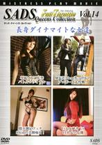 フルスロットル Vol.14 長身ダイナマイトな女達
