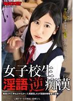 【スマホ推奨】女子校生淫語逆痴*漢