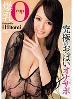 爆乳Ocup究極のおっぱいオナサポ Hitomi