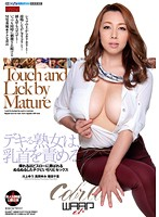 デキる熟女は、乳首を責める。