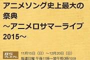 アニメソング史上最大の祭典 ~アニメロサマーライブ2015~ - NHK(2)