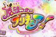 魔法つかいプリキュア!-東映アニメーション(1)