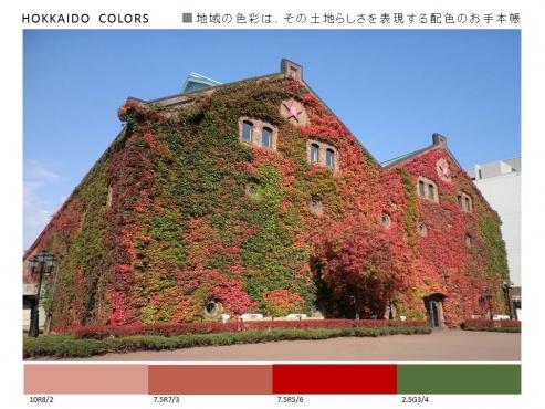 札幌ファクトリー紅葉