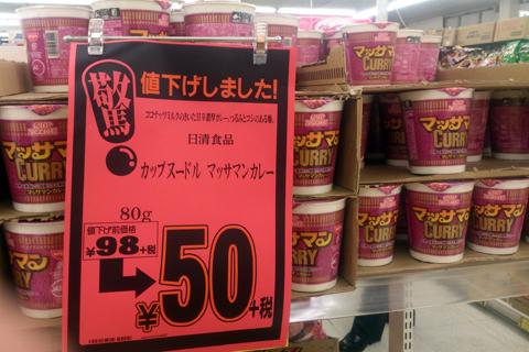 kyouyasu_cup_50yen.jpg