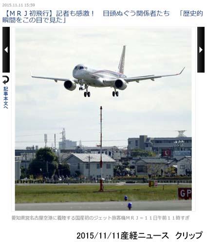 2015/11/11 MRJ初飛行!