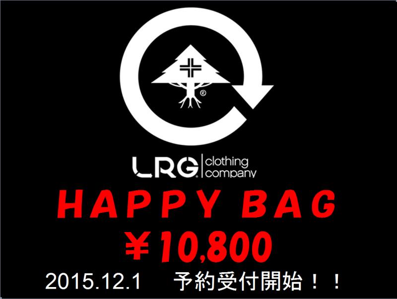 2015 LRG HAPPY BAG STREETWISE エルアールジー ハッピーバッグ 福袋 ストリートワイズ 神奈川 藤沢 湘南 スケート ファッション ストリートファッション ストリートブランド