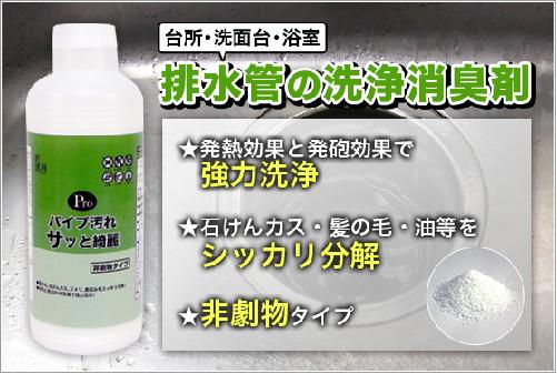 パイプ汚れサッと綺麗Pro 【業務用】