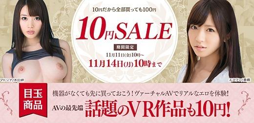DMM動画10円セール対象の全10商品一覧