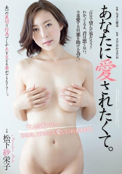松下紗栄子 01
