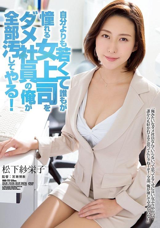 松下紗栄子 158