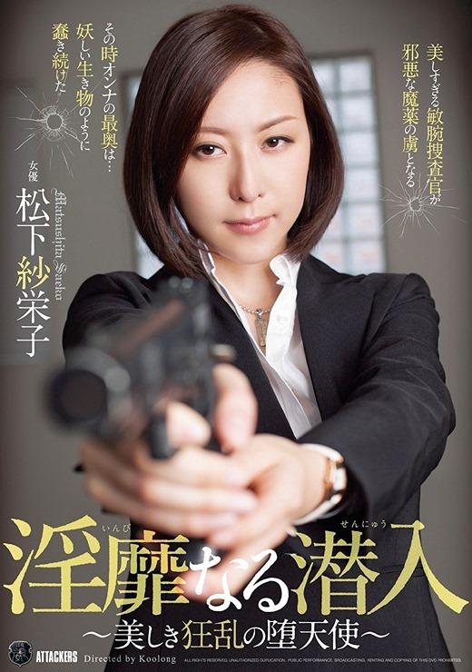 松下紗栄子 159
