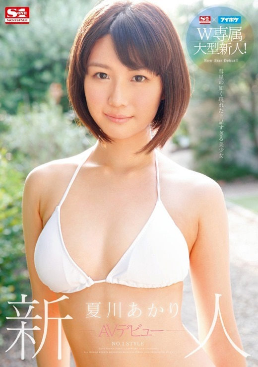 夏川あかり 01
