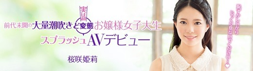桜咲姫莉 84