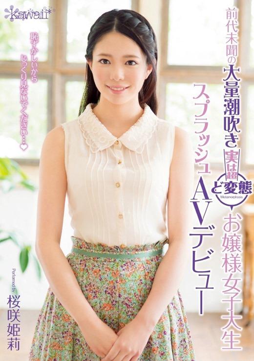 桜咲姫莉 85