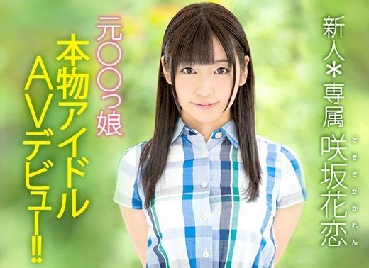 咲坂花恋 89