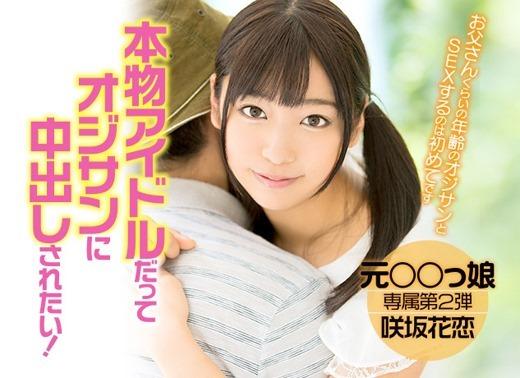 咲坂花恋 90