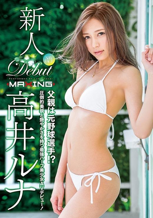 高井ルナ 01