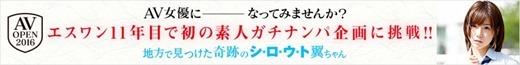 翼 AV女優 62