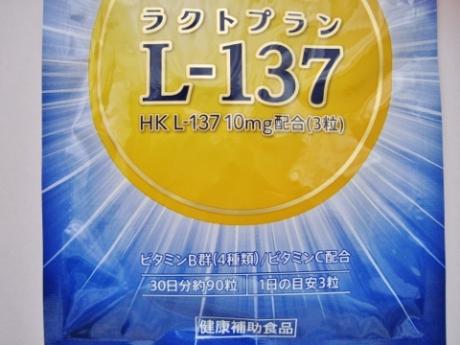 抵抗力をつけ丈夫な体を作るサプリ!免疫力を強化する乳酸菌HK L-137【ハウス ラクトプラン】