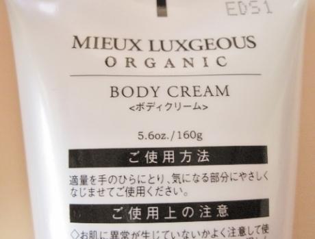 べたつかないでサラサラしっとり潤い、スベスベ肌に!いい香りが、人気のボディクリーム【ミューラグジャス】