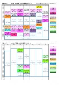 大阪ポールンスエアリアルヨガスケジュール