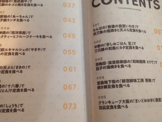 yukai.jpg
