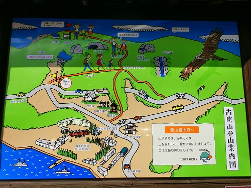 古鷹山登山 (1)