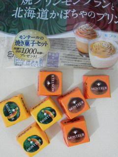 チロル かぼちゃプリンモンブラン2