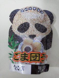 チロルごま団子袋入り (1)