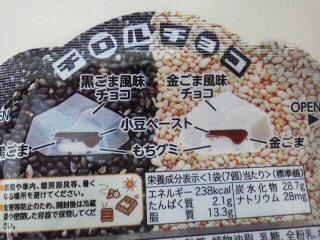 チロルごま団子袋入り (2)