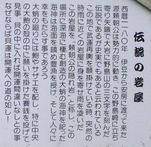 野島崎17