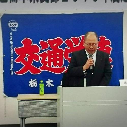 交通労連 栃木県支部<定期総会>へ!⑥