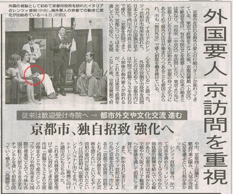 イタリア首相 京都訪問