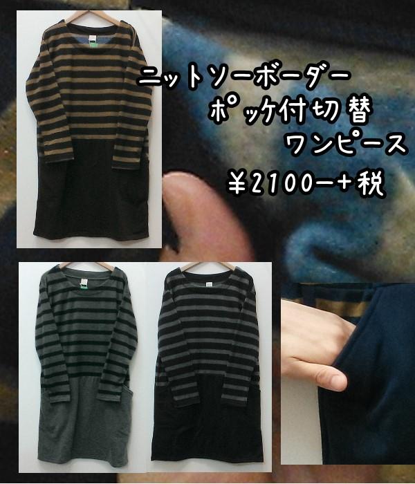 ニットソーボーダーポッケ付切替ワンピース ¥2100+税