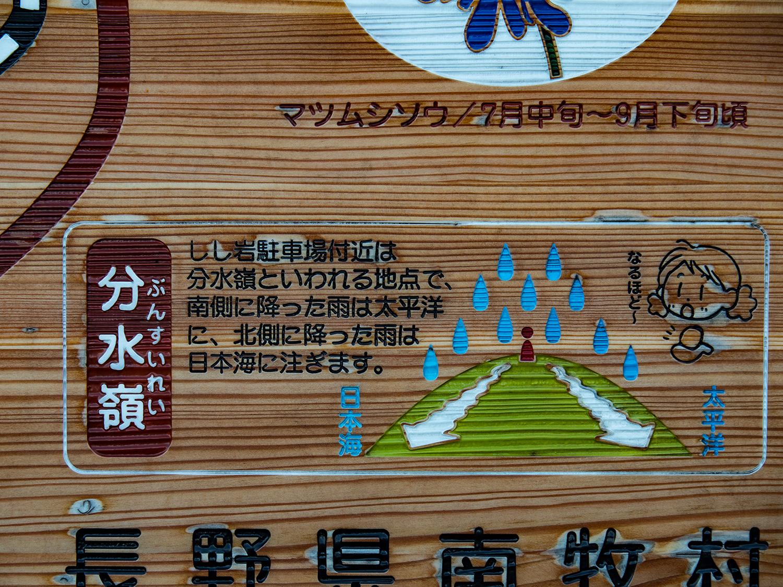 平沢峠 3