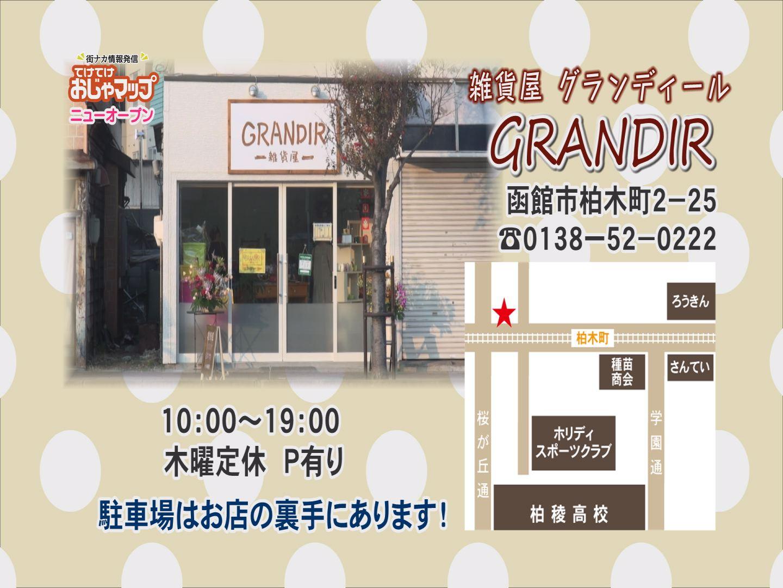 グランディール店情報