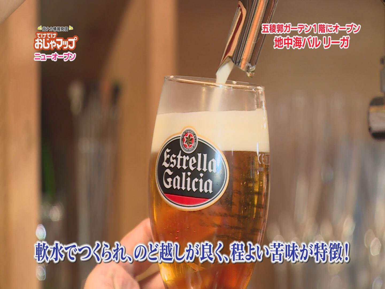 リーガビール