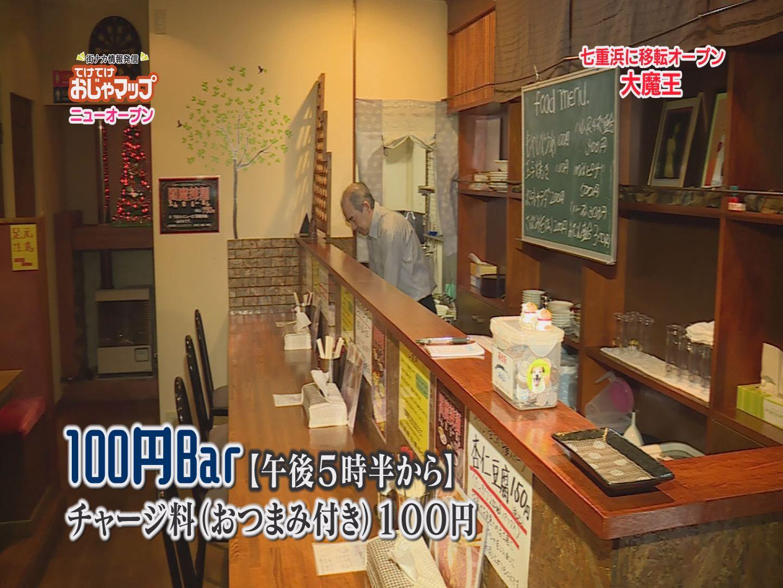 大魔王100円Bar