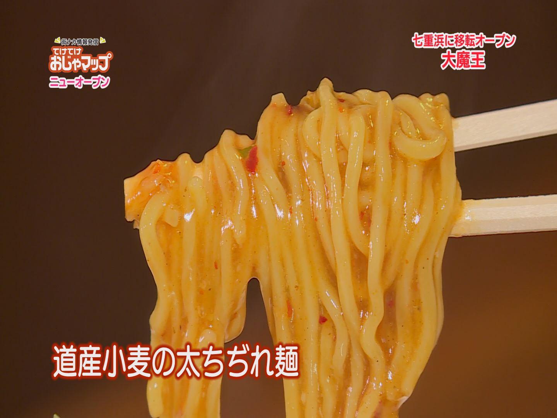 大魔王縮れ麺