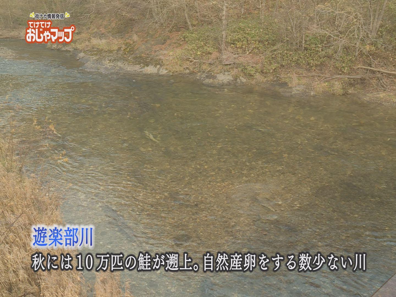 ゆうらっぷ川