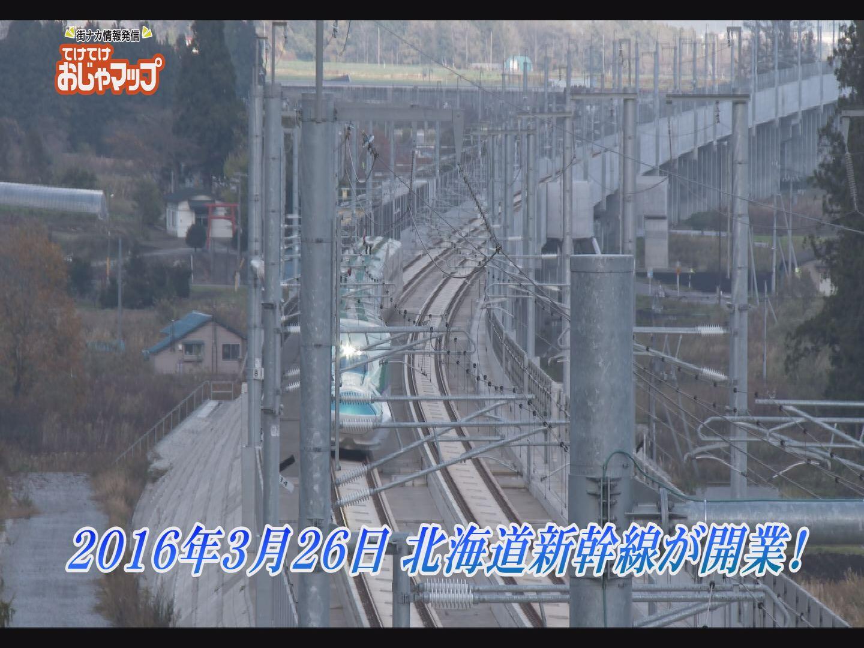 3月26日新幹線開業!